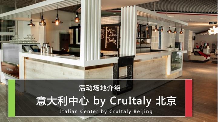 意大利中心 by CruItaly 北京