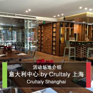 意大利中心 by CruItaly 上海