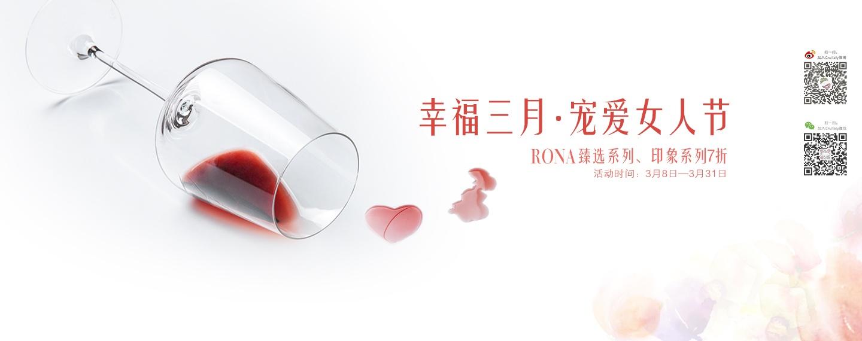 幸福三月·宠爱女人节 Rona 甄选系列、印象系列七折